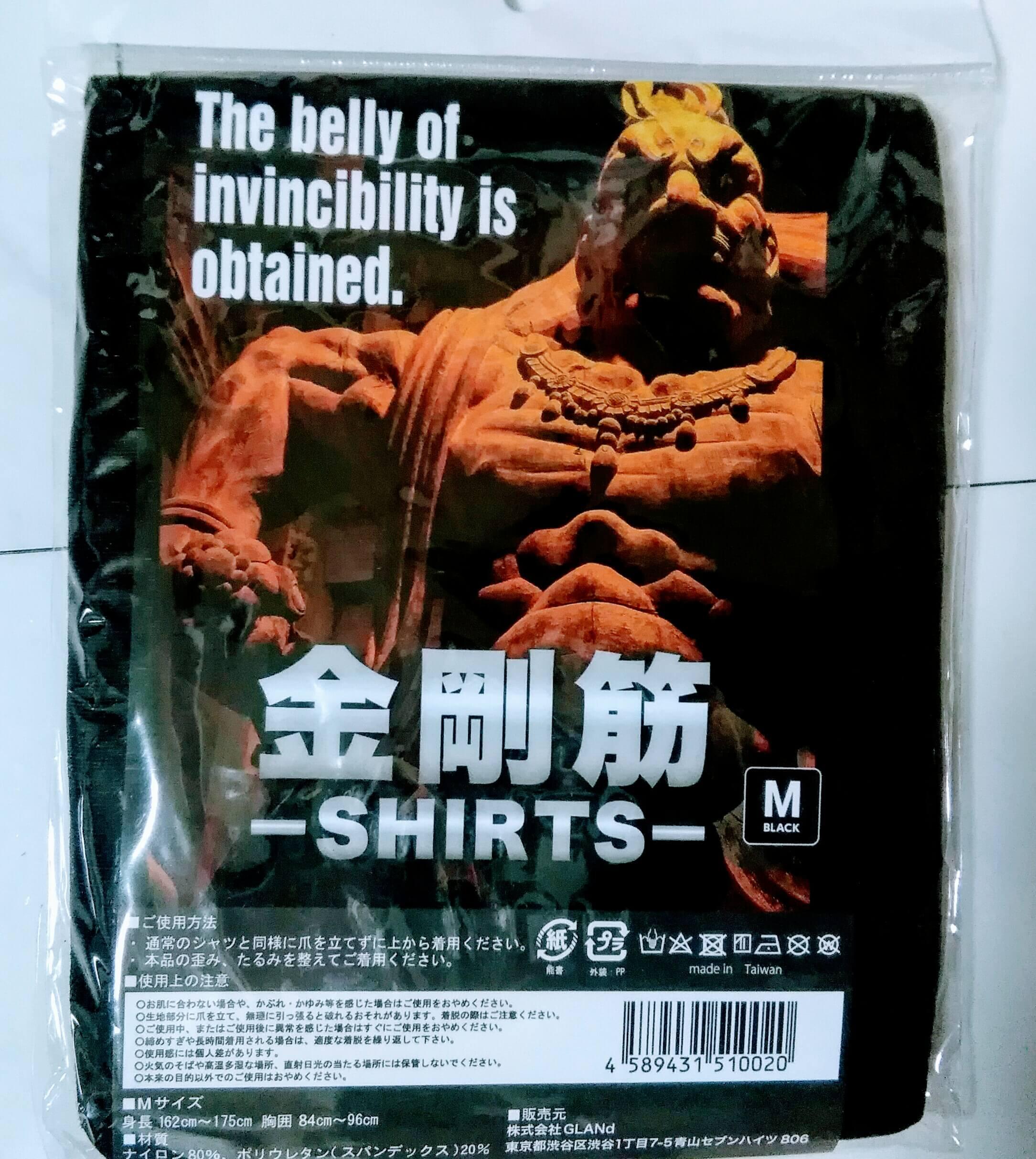 加圧シャツ!ぽっこりお腹も解消!?金剛筋シャツ